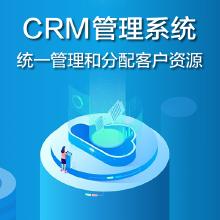 威客服务:[135827] CRM客户管理系统开发