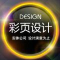 彩页设计 海报设计 传单设计 易拉宝设计
