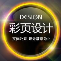 威客服务:[135837] 彩页设计 海报设计 传单设计 易拉宝设计