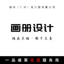 画册设计 企业宣传册设计 企业文化宣传手册