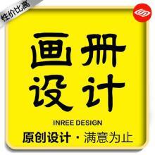 威客服务:[135834] 资深产品画册设计