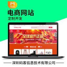 电商类网站开发
