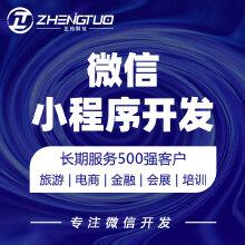 威客服务:[135968] 微信小程序开发