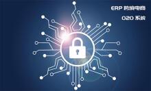 ERP跨境电商