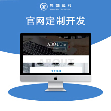 威客服务:[135958] 公司企业网站建设定制开发 官网信息化展示