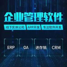 威客服务:[136066] 管理系统定制开发