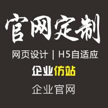 威客服务:[136063] 企业官网定制