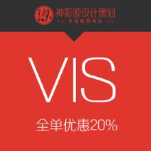 威客服务:[107575] VI设计