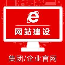 威客服务:[136154] 网站建设企业网站制作网站定制开发响应式做网站网页设计公司官网