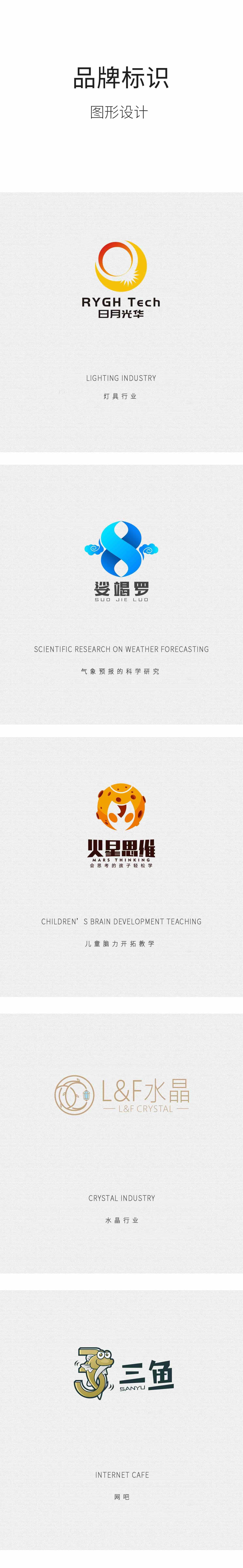 图形设计logo