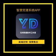 威客服务:[136204] 智慧党建系统党物管理政府党建平台APP