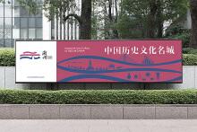 潮州城市形象设计