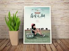 新媒体新画面儿童歌唱活动海报设计