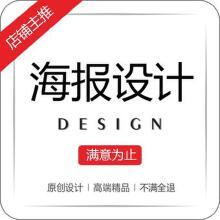 海报设计详情页海报制作微信海报平面海报主图设计