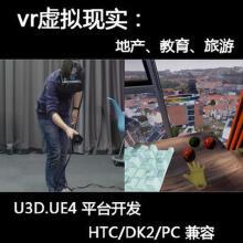 虚拟现实,vr场景制作,3d模型制作,场景制作,选房系统