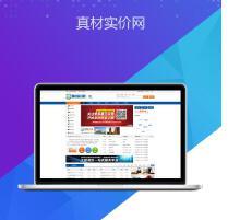 电商网站|建筑行业B2B网站开发