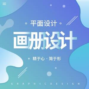 【高效】画册设计/企业画册/毕业纪念册/产品说明手册