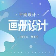 威客服务:[136262] 【高效】画册设计/企业画册/毕业纪念册/产品说明手册