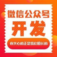 威客服务:[136249] App小程序开发│微信公众号订阅号服务号微商城