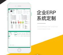 大型ERP管理系统