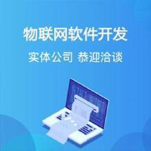 威客服务:[136285] 物联网APP软件开发定制作智能家居