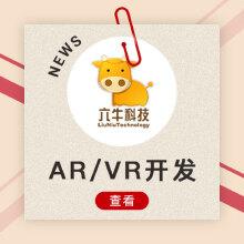 威客服务:[110832] AR开发AR增强现实体验VR虚拟驾驶VR驾考培训系统定制开发