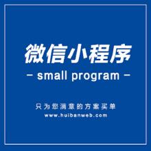 威客服务:[136398] 微信小程序 | 微商城开发 | 公众号开发