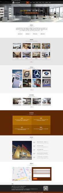 装修类官方网站设计 | 浙江企茂装饰工程有限公司