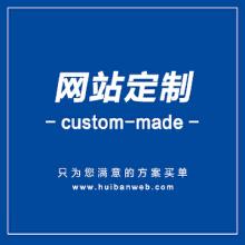 威客服务:[136395] 创意定制 | 品牌官网 | 企业网站 | 源码网站 | 模板网站