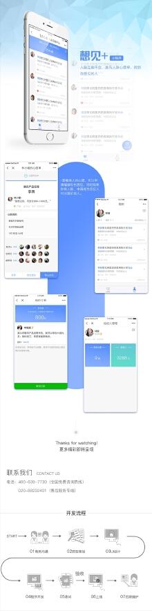 想见[社交类app]