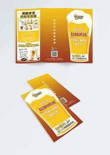 酒水类招商三折页设计