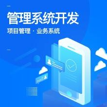 威客服务:[136488] 【管理系统】项目管理|资产管理|管理软件|业务系统|软件开发