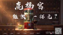 鹿福宫 微店 鹿茸酒宣传