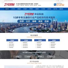 中云溯源营销型网站建设
