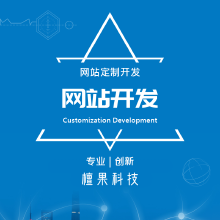 威客服务:[136512] 高端企业网站建设|营销网站开发|网络商城开发|网站定制开发