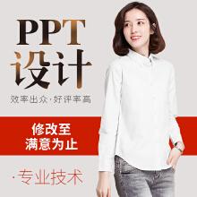 威客服务:[136527] PPT设计