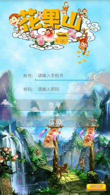 花果山复利游戏
