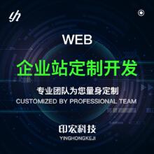 威客服务:[136605] 企业站定制web开发/企业站属于企业的互联网名片,一个独特的企业站能为企业形象加分