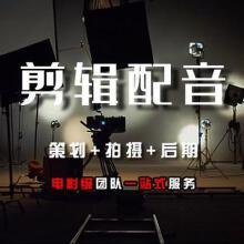 威客服务:[136581] 【视频剪辑】剪辑配音/后期合成/字幕添加/调色/音乐声音剪辑