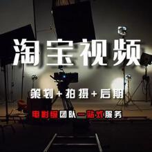 威客服务:[136577] 【淘宝视频】创意视频/病毒视频/营销视频/抖音视频/暖场视频