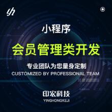 威客服务:[136602] 会员管理类小程序开发/商场会员管理、平台会员管理、各个行业各个领域会员制度管理