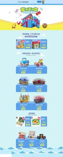 童装玩具资深详情页