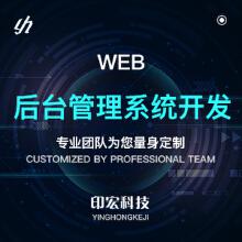 后台管理系统web开发/各个领域互联网产品的后台管理系统的开发