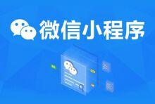 威客服务:[136658] 微信小程序服务