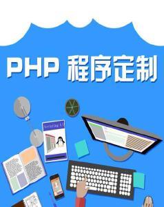 PHP定制服务