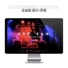 企业站设计+开发/企业站是一个公司的互联网名片 名片的格调彰显了企业的文化理念