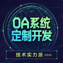 威客服务:[136707] OA系统定制开发 OA二次开发 办公系统oa 管理软件oa