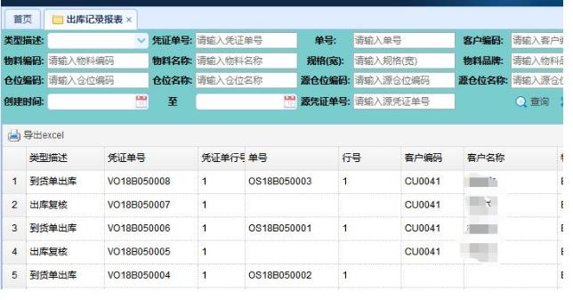 智能补货PDA仓储管理系统开发