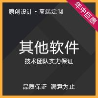 威客服务:[136709] 行业软件管理工具桌面应用程序业务软件定制开发成品软件