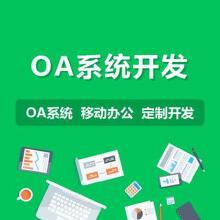 威客服务:[136696] 移动办公/OA开发/CRM开发/ERP进销存系统定制化开发
